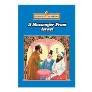 A MESSENGER FROM ISRAEL למינציה 55