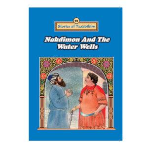 NAKDIMON AND THE WATER WELLS למינציה 93