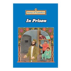 IN PRISON למינציה 100