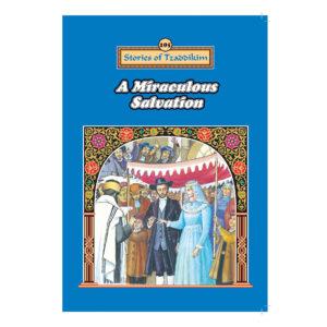 A MIRACULOUS SALVATION למינציה 105