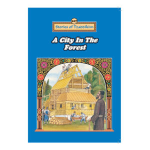 A CITY IN THE FOREST למינציה 107