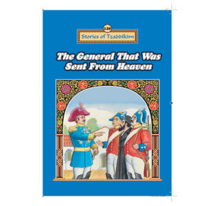 GENERAL WHO WAS SENT FROM HEAVEN120 למינ