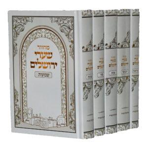 """מחזור שערי ירושלים סט ה""""כ"""