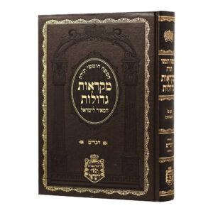חומש דברים המאיר לישראל