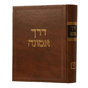 דרך אמונה ד' הרב קנייבסקי