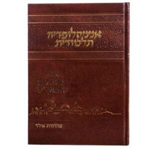 אוצר ירושלים והמקדש