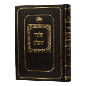 """תלמוד ירושלמי כתובות הגר""""ח קנייבסקי"""