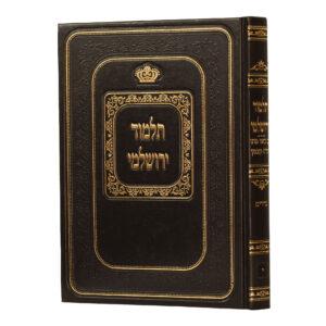 """תלמוד ירושלמי נדרים הגר""""ח קנייבסקי"""