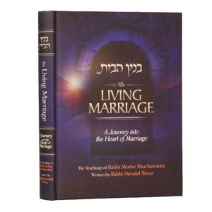 THE LIVING MARRIAGE בנין הבית