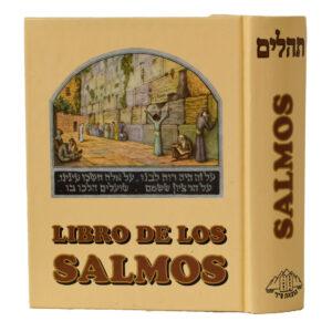 תהילים עברית ספרדית בינוני