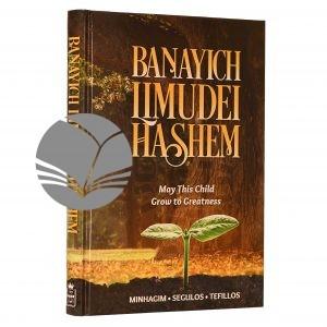 BANAYICH LIMUDEI HASHEM