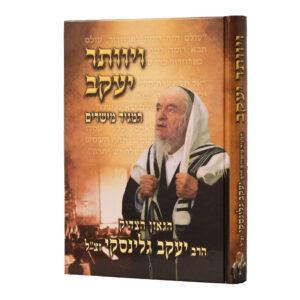 ויוותר יעקב הרב גלינסקי
