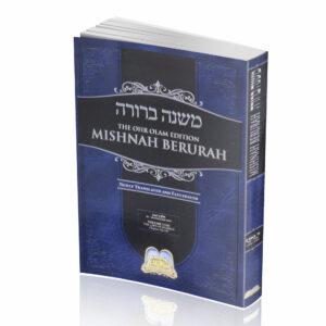 MISHNA BERURAH TRAVEL 16C SML S/C