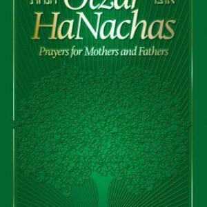 OTZAR HANACHAS HC
