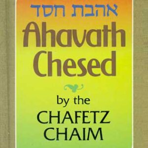 AHAVAS CHESED AND CHAFETZ CHAIM SET
