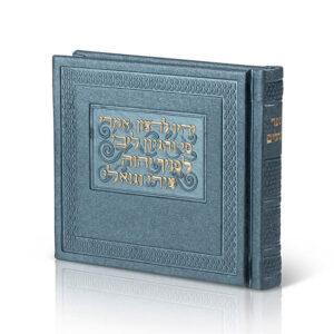 תהילים אלבום משוחזר עתיק PU כחול כהה