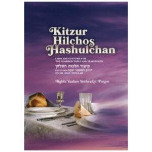 KITZUR HILCHOS HASHULCHANקיצור הל השולחן
