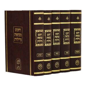 """חומש מקראות גדולות זכר חנוך ה""""כ קטן"""