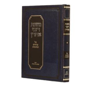 """משנת ר' אהרון-נ""""ך"""