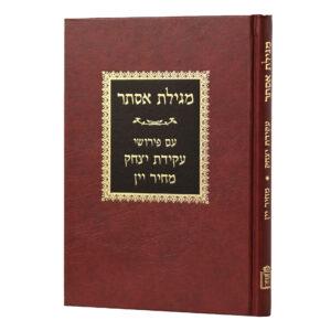 מגילת אסתר עקידת יצחק ומחיר יין