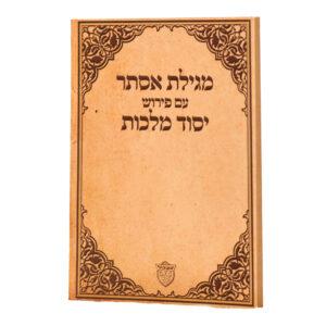 מגילת אסתר יסוד מלכות בינוני בז