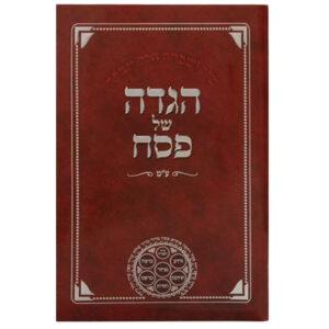 """הגדה של פסח גדול מפואר חוברת ע""""מ אדום"""