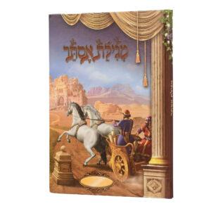 מגילת אסתר מצוירת 331