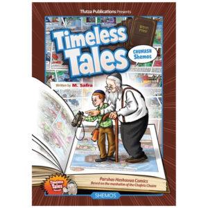 קומיקסבא שמות TIMELESS TALES SHEMOS