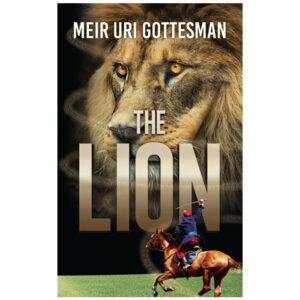 האריה THE LION