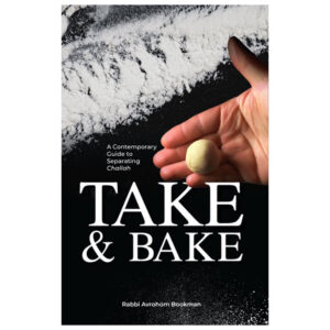 מדריך להפרשת חלה TAKE AND BAKE