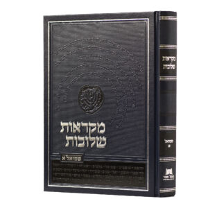 מקראות שלובות שמואל א