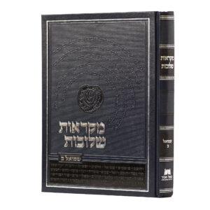 מקראות שלובות שמואל ב