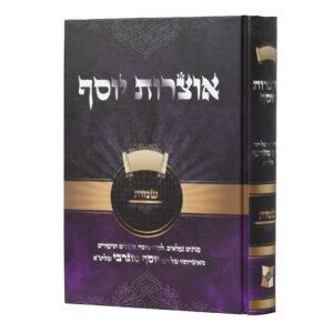 אוצרות יוסף שמות הרב יוסף מוגרבי