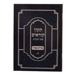 תיקון קוראים מגילת אסתר פאר המקרא
