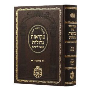 חומש בראשית המאיר לישראל