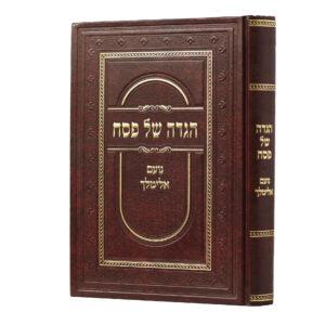 הגדה של פסח נועם אלימלך