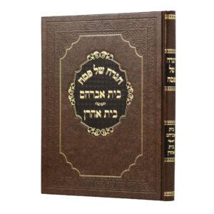 הגדה של פסח בית אברהם