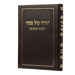 הגדה של פסח הלכות ומנהגים הרב וינד