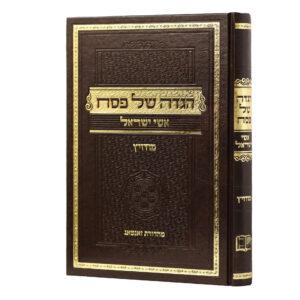 הגדה אישי ישראל מודזי'ץ
