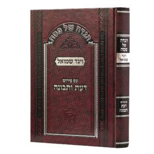 הגדה של פסח ויגד שמואל