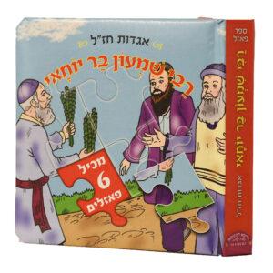 ספר פאזל רבי שמעון בר יוחאי