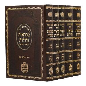 חומש מקראות גדולות המאיר לישראל גדול