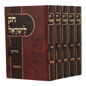 חק לישראל אור דוד גדול