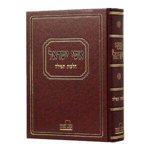אישי ישראל הלכות תפילה