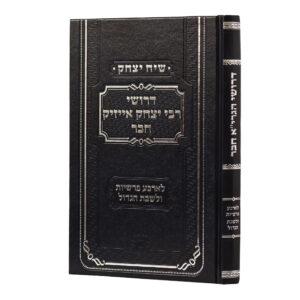 דרושי ר' יצחק חבר ארבע פרשיות