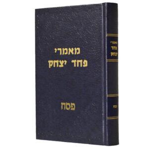 פחד יצחק מאמרי פסח הוטנר