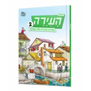 העיירה 2 קומיקס סיפורי צדיקים