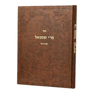 פרי שמואל-שביעית