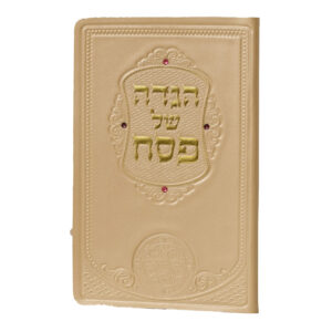HAGGADAH LEATHER PB קרם