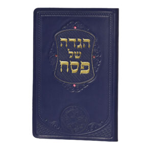 HAGGADAH LEATHER PB BLUE